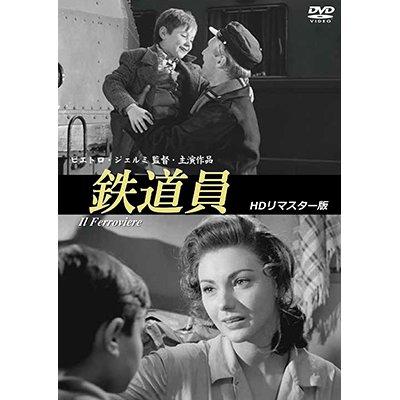画像1: 鉄道員 HDリマスター版 【DVD】