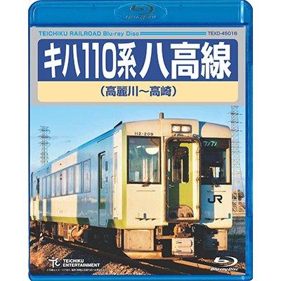 画像1: キハ110系 八高線 (高麗川〜高崎) 【BD】