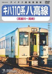 キハ110系 八高線 (高麗川〜高崎) 【DVD】