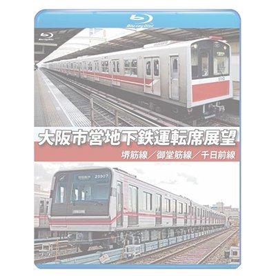 画像1: 大阪市営地下鉄運転席展望 堺筋線/御堂筋線/千日前線【BD】 ※都合により、弊社での販売は取りやめています。