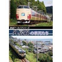 鉄道アーカイブシリーズ 外房線の車両たち 【DVD】