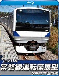 常磐線運転席展望 水戸駅⇒竜田駅(直通) 【BD】