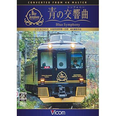 画像1: 近鉄 16200系『青の交響曲(シンフォニー)』 4K撮影 大阪阿部野橋~吉野 【DVD】