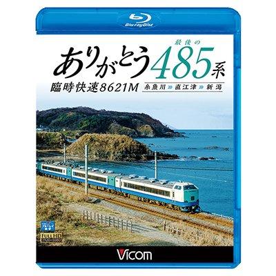 画像1: ありがとう 最後の485系 臨時快速8621M 糸魚川~直江津~新潟 【BD】