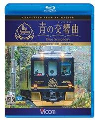 近鉄 16200系『青の交響曲(シンフォニー)』 4K撮影 大阪阿部野橋~吉野 【BD】