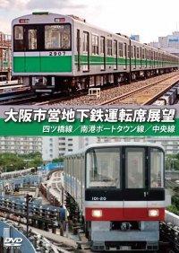 大阪市営地下鉄運転席展望 四ツ橋線・南港ポートタウン線・中央線 【DVD】