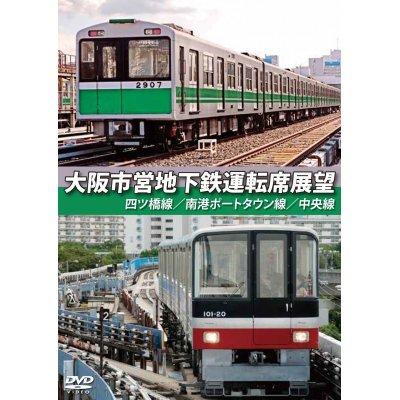 画像1: 大阪市営地下鉄運転席展望 四ツ橋線・南港ポートタウン線・中央線 【DVD】