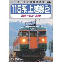 115系上越線Vol.2 (高崎⇔水上) 【DVD】