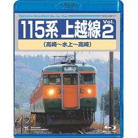 115系上越線Vol.2 (高崎⇔水上) 【BD】 現在メーカー品切れ 再生産未定品です。