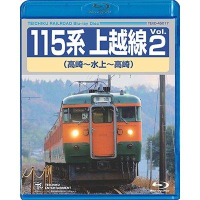 画像1: 115系上越線Vol.2 (高崎⇔水上) 【BD】