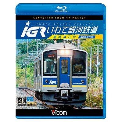 画像1: IGRいわて銀河鉄道 4K撮影 盛岡~八戸 【BD】