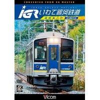 IGRいわて銀河鉄道 4K撮影 盛岡~八戸 【DVD】