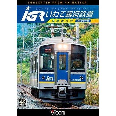 画像1: IGRいわて銀河鉄道 4K撮影 盛岡~八戸 【DVD】