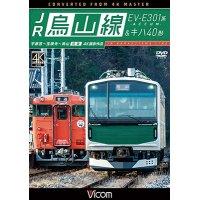 JR烏山線 EV-E301系(ACCUM)&キハ40形 宇都宮~宝積寺~烏山 往復 【DVD】