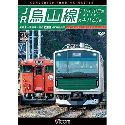 画像1: JR烏山線 EV-E301系(ACCUM)&キハ40形 宇都宮~宝積寺~烏山 往復 【DVD】