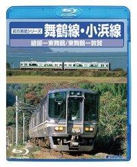 前方展望シリーズ 舞鶴線・小浜線【BD】