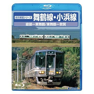 画像1: 前方展望シリーズ 舞鶴線・小浜線【BD】