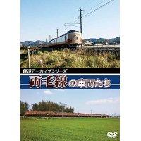 鉄道アーカイブシリーズ33 両毛線の車両たち【DVD】