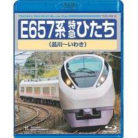 E657系 特急ひたち(品川〜いわき)【BD】