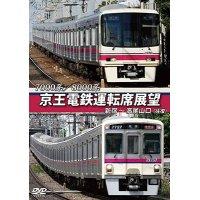 7000系/8000系 京王電鉄運転席展望 新宿~高尾山口【往復】【DVD】