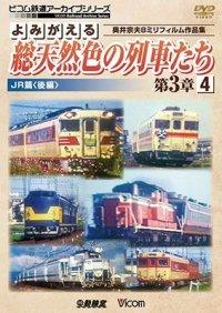 (7/10以降のお届けとなります) よみがえる総天然色の列車たち第3章4 JR篇〈後編〉 奥井宗夫8ミリフィルム作品集【DVD】(只今、販売保留中です。)