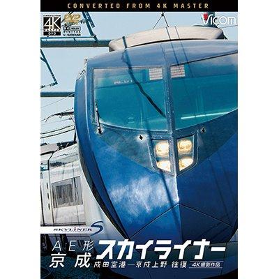 画像1: AE形 京成スカイライナー 4K撮影 成田空港~京成上野 往復 【DVD】