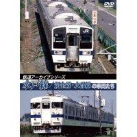 鉄道アーカイブシリーズ34 水戸線/新金線・水郡線の車両たち【DVD】