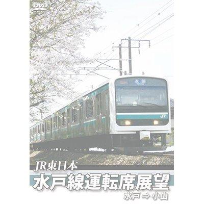 画像1: E501系 水戸線運転席展望 水戸~小山【DVD】 ※都合により、弊社での販売は取りやめています。