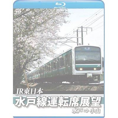 画像1: E501系 水戸線運転席展望 水戸~小山【BD】 ※都合により、弊社での販売は取りやめています。