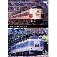 鉄道アーカイブシリーズ35 あずさ あずさ運行50周年記念作品「183・9系 あずさ」【DVD】