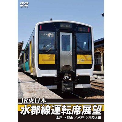 画像1: JR東日本 水郡線運転席展望 水戸 ⇒ 郡山 / 水戸 ⇒ 常陸太田【DVD】