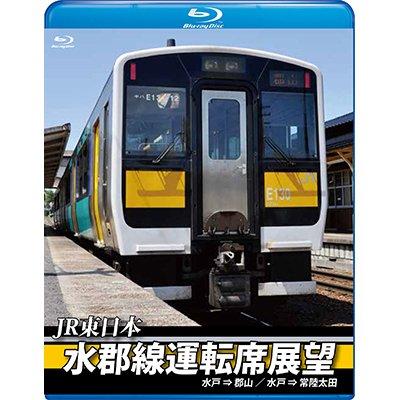 画像1: JR東日本 水郡線運転席展望【ブルーレイ版】 水戸 ⇒ 郡山 / 水戸 ⇒ 常陸太田【BD】