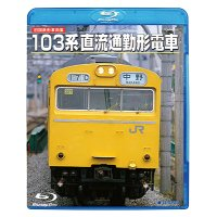 DVDよりアップグレード専用品 旧国鉄形車両集 103系直流通勤形電車 (Blu-ray Disc HD リマスター復刻盤)【BD】