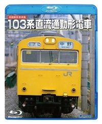 旧国鉄形車両集 103系直流通勤形電車 (Blu-ray Disc HD リマスター復刻盤)【BD】