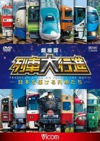 劇場版 列車大行進~日本を駆ける列車たち~【DVD】