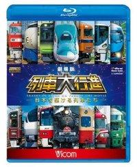 劇場版 列車大行進~日本を駆ける列車たち~【BD】