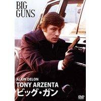 ビッグ・ガン BIG GUNS【DVD】