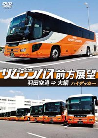 リムジンバス前方展望  羽田空港 ⇒ 大網 スーパーハイデッカー【DVD】