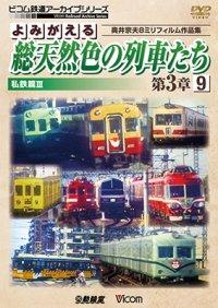 よみがえる総天然色の列車たち第3章9 私鉄篇III 奥井宗夫8ミリフィルム作品集【DVD】