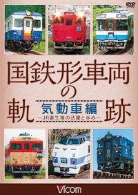 国鉄形車両の軌跡 気動車編 ~JR誕生後の活躍と歩み~【DVD】