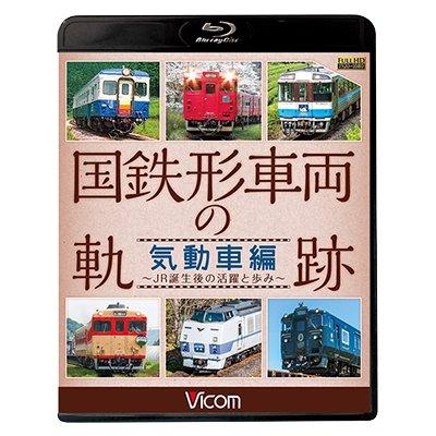 画像1: 国鉄形車両の軌跡 気動車編 ~JR誕生後の活躍と歩み~【BD】