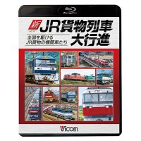 新・JR貨物列車大行進 全国を駆けるJR貨物の機関車たち 【BD】