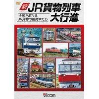 新・JR貨物列車大行進 全国を駆けるJR貨物の機関車たち 【DVD】