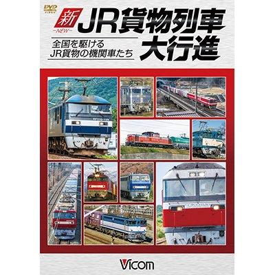画像1: 新・JR貨物列車大行進 全国を駆けるJR貨物の機関車たち 【DVD】