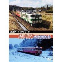 鉄道アーカイブシリーズ 烏山線の車両たち【DVD】