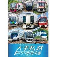 列車大行進 大手私鉄コレクション 関東編 大都会を支える車両バリエーション 【DVD】