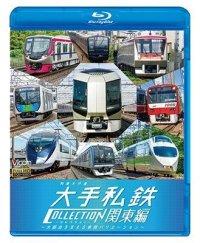 列車大行進 大手私鉄コレクション 関東編 大都会を支える車両バリエーション 【BD】