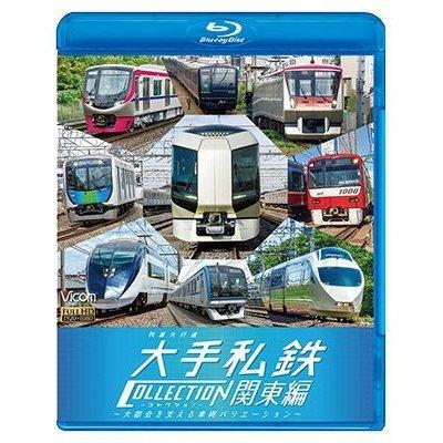 画像1: 列車大行進 大手私鉄コレクション 関東編 大都会を支える車両バリエーション 【BD】
