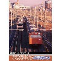 鉄道アーカイブシリーズ37 武蔵野線の車両たち【DVD】