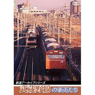 画像1: 鉄道アーカイブシリーズ37 武蔵野線の車両たち【DVD】